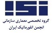 گروه تخصصی معماری سازمانی انجمن انفورماتیک ایران